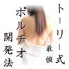 【0円】女性をイカせたい男子はコレを読め!